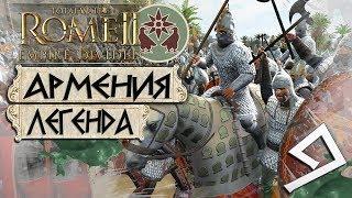 АРМЕНИЯ! - от Италии то Цизальпийской Галии! #9 Легенда - Total War: ROME 2 - Empire Divided