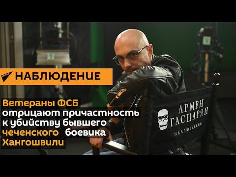 Гаспарян: Ветераны ФСБ отрицают причастность к убийству бывшего чеченского боевика Хангошвили
