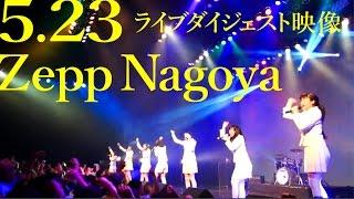 2015年5月23日にZepp Nagoyaにて行われた「Super☆Premium vol.6」。 ア...