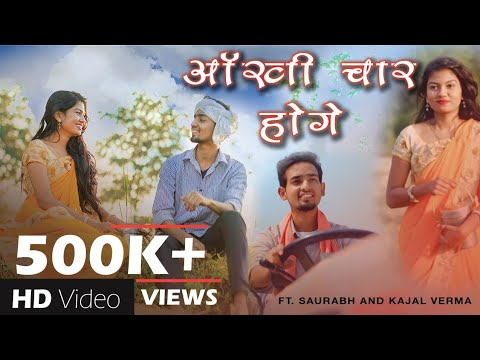 आँखी चार होगे | Aankhi Char Hoge | Saurabh Sahu & Kajal Verma | Glory Sonwani | Vikas Kumar