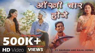 आँखी चार होगे   Aankhi Char Hoge   Saurabh Sahu & Kajal Verma   Glory Sonwani   Vikas Kumar