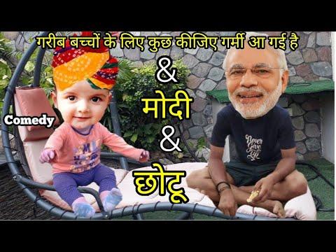 19   नरेंद्र मोदी & छोटू कॉमेडी ! Narendra Modi V/s Chotu Funny Call   गरीब बच्चों के लिए