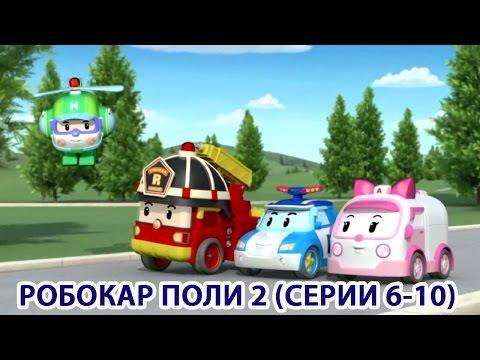 Мультфильмы Робокар Поли все серии подряд Робокар Поли новые серии 2016 Новые мультфильмы для детей