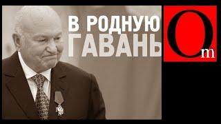Лужков Настоящий патриот России закончил свои дни в Германии