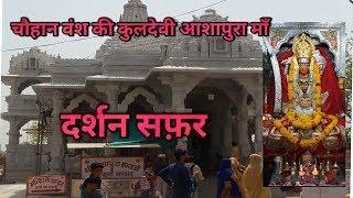 आशापुरा माता नाड़ोल पाली राजस्थान
