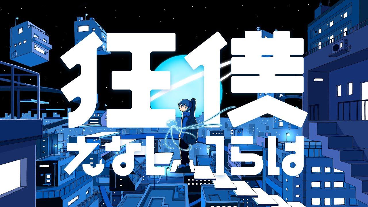 くじら - 狂えない僕らは (2021 ver.) self cover