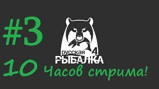 Русская Рыбалка 4 - 10-ТИ ЧАСОВОЙ СТРИМ! #3