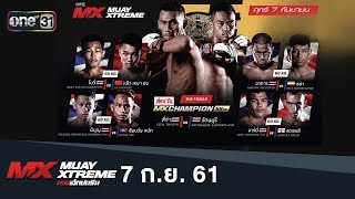 MX MUAY XTREME   FULL HD   7 กันยายน 2561   one31