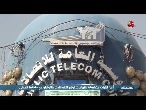 أزمة انترنت متواصلة واتهامات لوزير الاتصالات بالتواطؤ مع مليشيا الحوثي