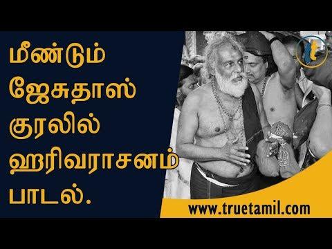 k.j.yesudas-harivarasanam-at-sabarimala-|-swamiye-saranam-ayyappa