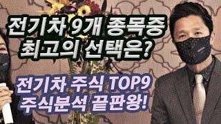 전기차 TOP9 주식분석끝판왕 - 최고의 전기차 투자 …