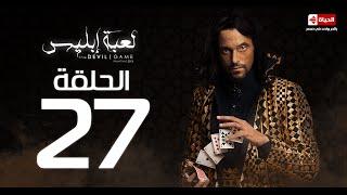 بالفيديو.. شاهد الحلقة الـ27 من مسلسل «لعبة إبليس»