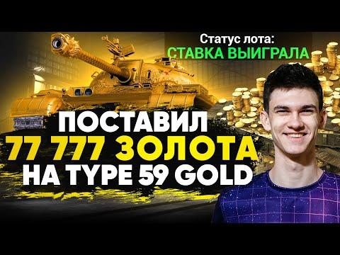 Я сошёл с ума и поставил 77777 золота на Type 59 Gold...