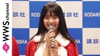 7月23日(火)、講談社が主催する「ミスマガジン 2019」のグランプリ発表が都内某所で行われた。 グランプリには豊田ルナが選ばれ「幼い頃から...