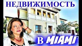 (1701) ТАКОГО ДОМА ЕЩЕ НЕ БЫЛО! ОБЗОР ДОМА В МАЙАМИ... OPEN HOUSE $3,995.000