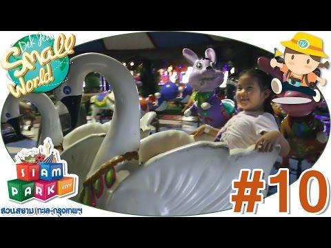 เด็กจิ๋วเล่นเครื่องเล่นโซนเด็ก Small World (สวนสยาม#10) [N'Prim W324]