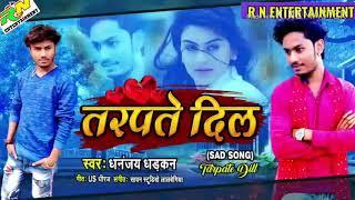 Download धनंजय धड़कन का सबसे बड़ा बेवफाई साँग  Dhananjay dhadkan sad song 2020
