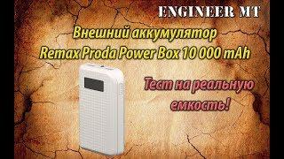 внешний аккумулятор Remax Proda Power Box 10000 mAh