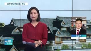 이부진 사장 5수 끝에…서울 남산에 '한옥호텔' 짓는다