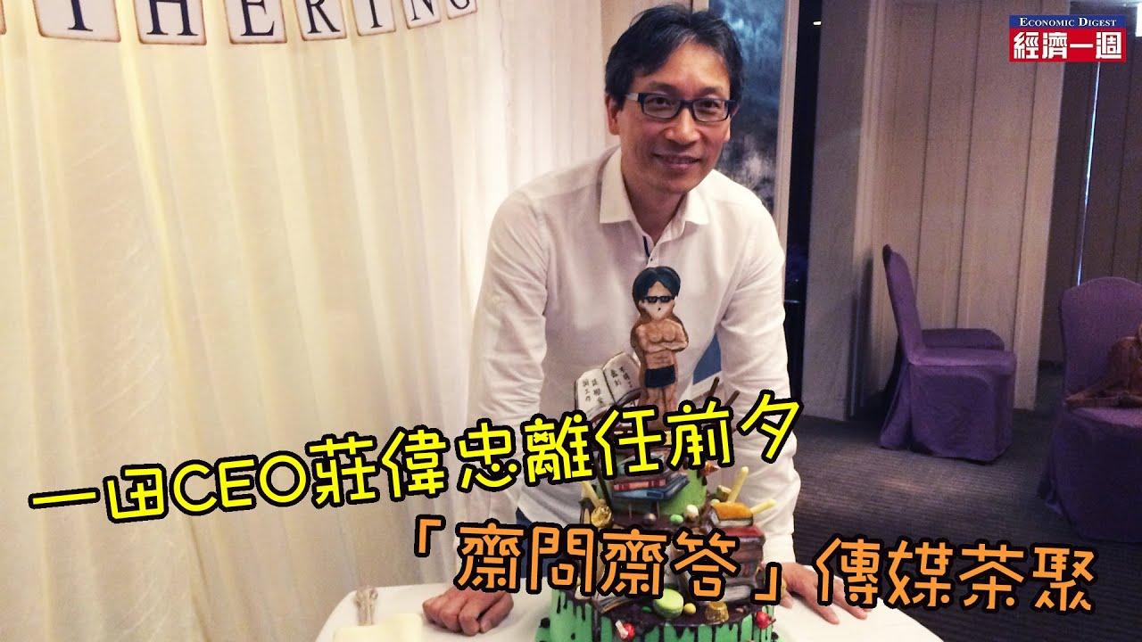 一田CEO莊偉忠離任前夕 「齋問齋答」傳媒茶聚直擊 - YouTube