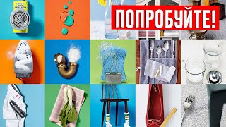 постер к видео 5 полезных лайфхаков для дома, о которых МНОГИЕ ЗНАЮТ, но почему-то МАЛО КТО ИСПОЛЬЗУЕТ!