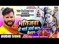 #Khesari Lal Yadav   भतीजवा के माई जाई का देवघर    #Antra Singh   Bhojpuri Bolbum Song 2020