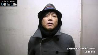 宍戸留美×津田大介 Oil in Life 2012年12月17日(月) 21:00~ ゲスト:近...