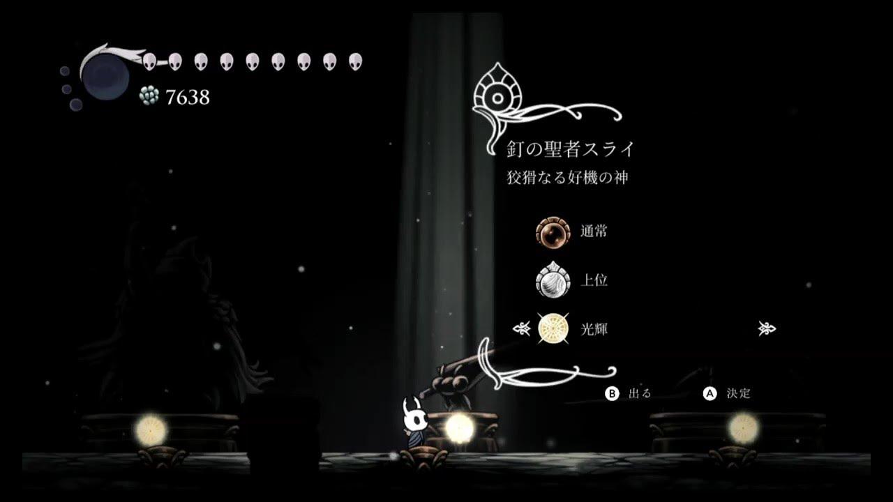 【Hollow Knight】釘の聖者スライ 光輝