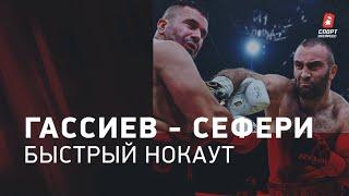 Мурат Гассиев — Нури Сефери. Быстрый нокаут