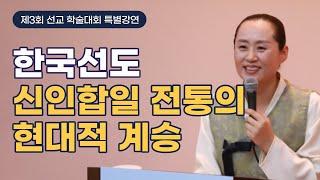 제3회 선교 학술대회 만월 도전님 특별 강연(12/15…