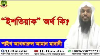 Ishtiak Namer Ortho Ki?  Sheikh Akhtarul Aman Madani