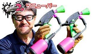 スプラトゥーン2 スプラマニューバー 水鉄砲 マック堺毎週月曜玩具動画レビュー thumbnail