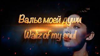Наташа Ростова, Первый бал - (Waltz of My Soul) на My3.ru