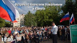 Встреча с Алексеем Навальным в Калуге