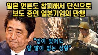 한일무역전쟁일본 언론도 창피해서 단신으로 보도 중인 일…