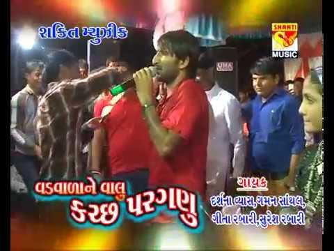 Lidhu Pepaldinu Pon:- Gaman Santhl, Gita Rabari..