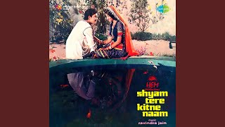 Shyam Tere Kitne Naam