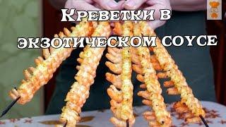 Вкусные креветки в экзотическом соусе на шпажках/Delicious shrimp in a exotic sauce on skewers