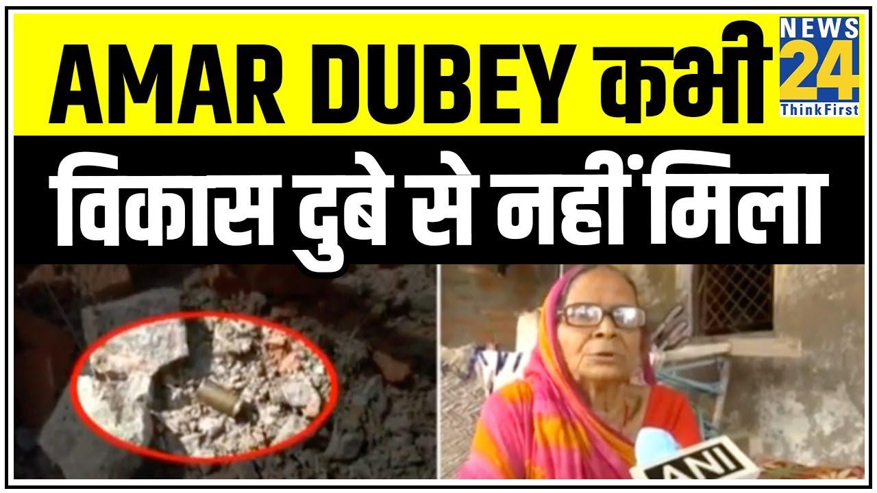Amar Dubey कभी Vikas Dubey से नहीं मिला - Amar की दादी || News24