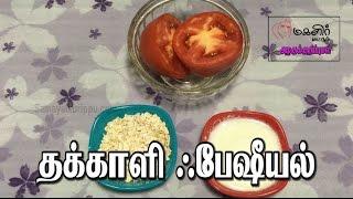 Thakkali facial | Tomato facial | Beauty tips in Tamil