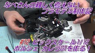 #12 ビックスケール1/12ポルシェカレラGTを作る!なべさんの難しく考えないプラモデル制作記(Porsche Carrera GT)