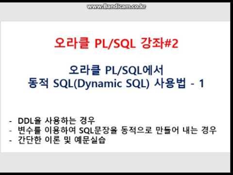 오라클 PL/SQL 강좌#2 : 오라클 PL/SQL에서 동적 SQL(Dynamic SQL) 사용법 --1 (SQL교육)