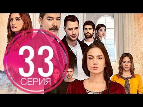 Жестокий Стамбул 33 серия русская озвучка ДАТА ВЫХОДА ТУРЕЦКИЙ СЕРИАЛ