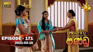 Maha Viru Pandu | Episode 171 | 2021-02-16 Thumbnail