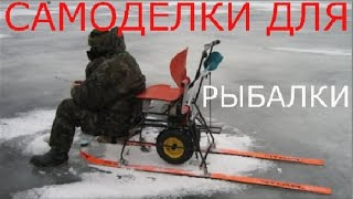 видео самоделки для зимней рыбалки