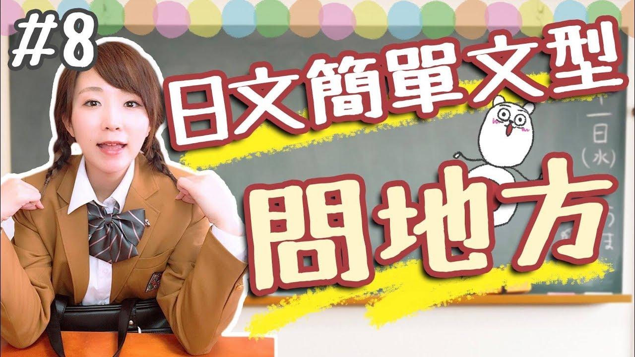 【從零開始學日文#8】 簡單文型:「厠所在哪裏?」.. 問路問地方的日語文法!【竜馬高校】 - YouTube