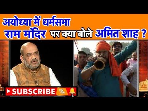 Ram Mandir पर Amit Shah ने रखी अपनी बात ! | UP Tak