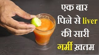 एक बार पिने से liver की सारी गर्मी ख़तम Best home remedies for Liver overheating and disfunction