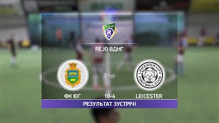 Обзор матча ФК ЮГ Leicester Турнир по мини футболу в Киеве