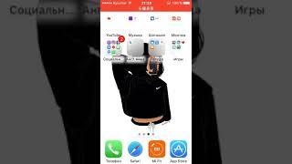 Как сделать так чтобы когда вы снимаете видео было видно не вас а ваш телефон(iOS)